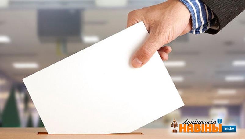 Photo of Итоги выборов в Лунинецкий районный Совет депутатов XXVIII созыва