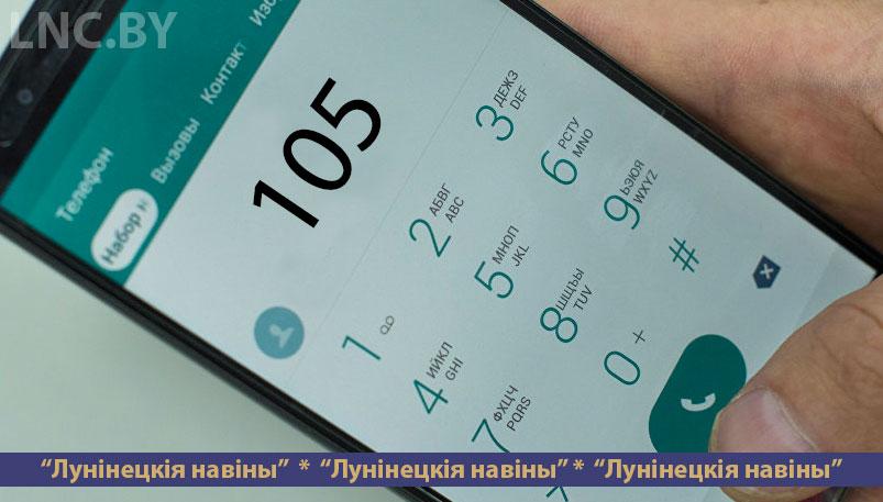 """Photo of Справка о поездах – по номеру """"105"""""""
