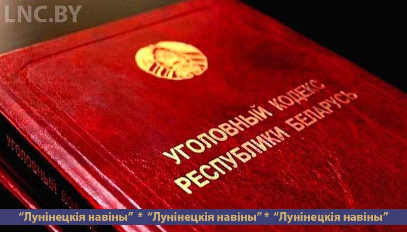 Photo of Прокуратура Лунинецкого района поддержала гособвинение: полтора года ограничения свободы за истязание