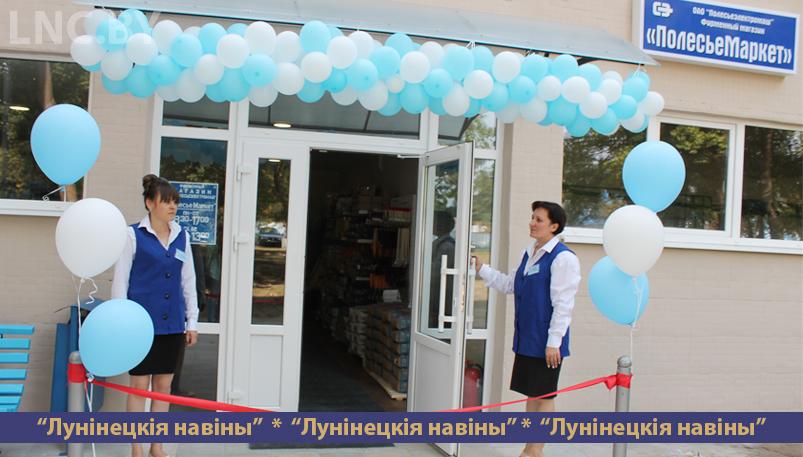 """Photo of """"ПолесьеМаркет"""" – новый магазин открылся на ОАО """"Полесьеэлектромаш""""."""