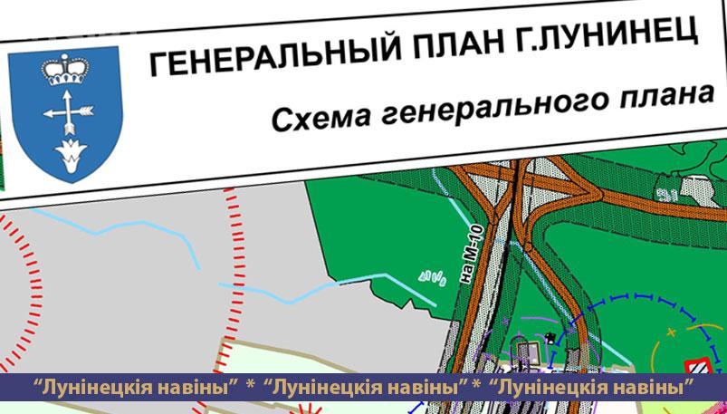 Photo of «Город комфортного проживания»: обсуждаем генплан Лунинца