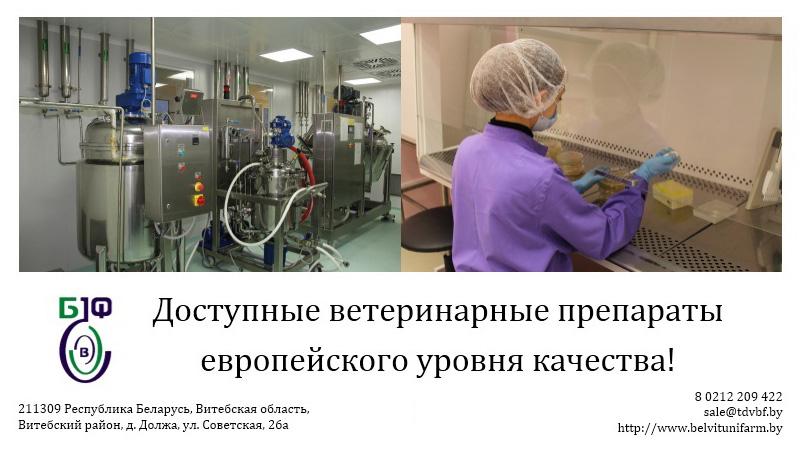 Photo of ОАО «БелВитунифарм»: «Наша забота – здоровье ваших животных!»