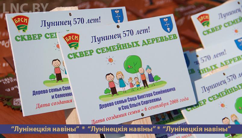 Photo of Жителям Лунинецкого района предлагают посадить семейное дерево