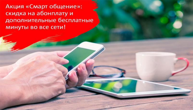 Photo of Акция от МТС для жителей Лунинецкого района: еще больше возможностей для безграничного общения
