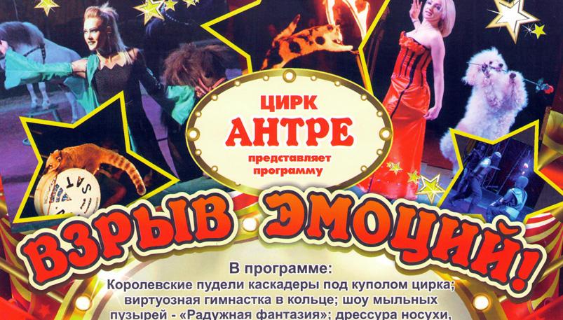 Photo of Цирк АНТРЕ представляет программу «Взрыв эмоций»