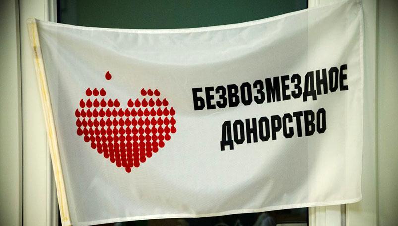 Photo of Около 50 жителей Лунинетчины имеют звание «Почетный донор»