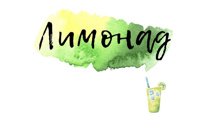 Photo of В Лунинце откроется семейное кафе «Лимонад»