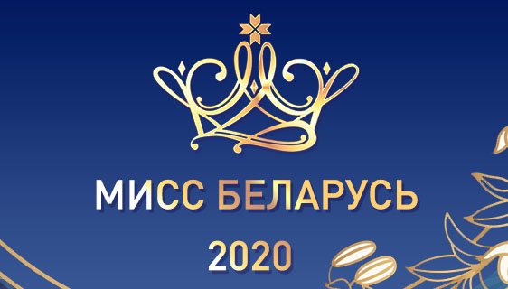 "Photo of В регионах стартуют кастинги ""Мисс Беларусь-2020"""