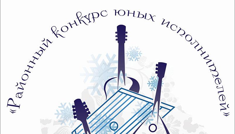 Photo of Конкурс юных исполнителей на музыкальных инструментах прошел в ДШИ