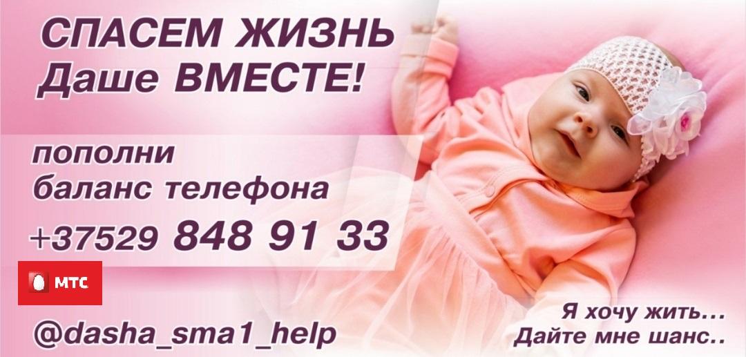 Photo of Поможем Дашке