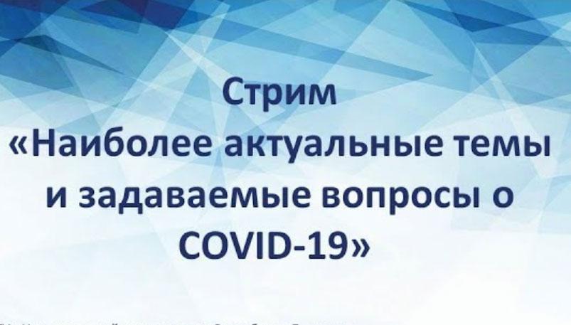 Photo of Стрим «Наиболее актуальные темы и задаваемые вопросы о COVID-19»