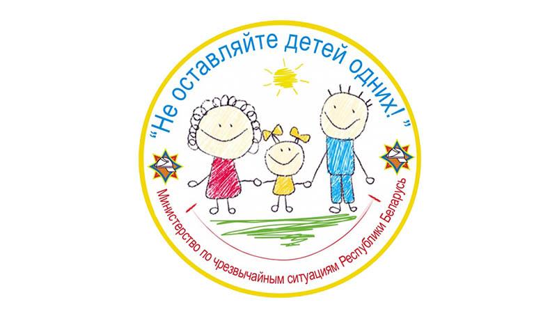 Photo of Акция «Не оставляйте детей одних!» стартовала в Лунинецком районе
