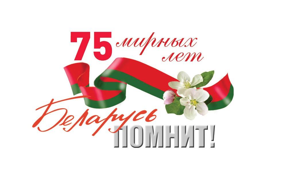 """Photo of На Лунинетчине проходит акция """"Беларусь помнит"""""""