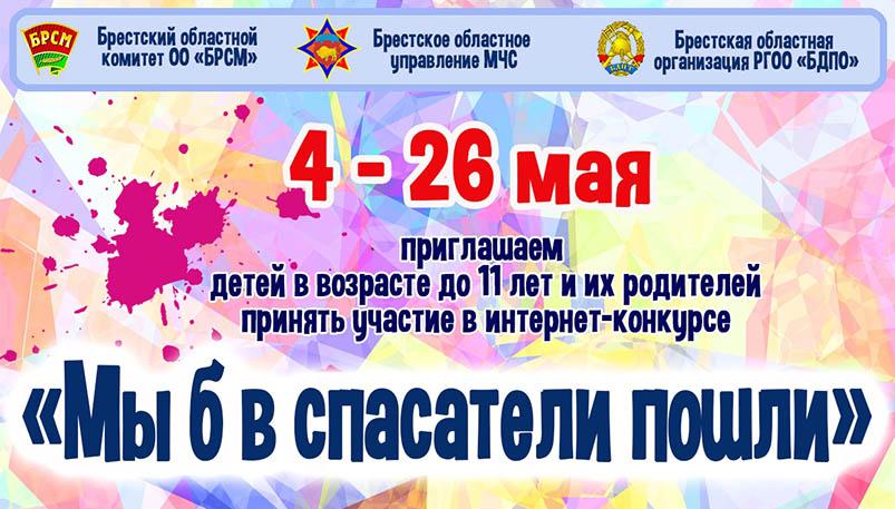 Photo of РОЧС предлагает поучаствовать в конкурсе «Мы б в спасатели пошли»