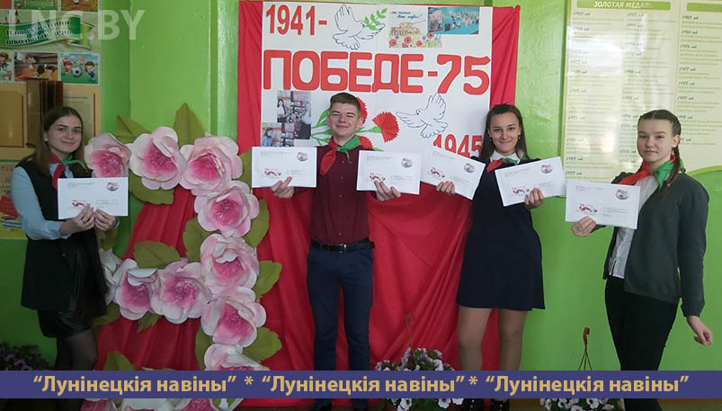 """Photo of """"Гирлянда Победы"""" и стихи по видеосвязи. Лунинецкая СШ №1 празднует 9 Мая"""