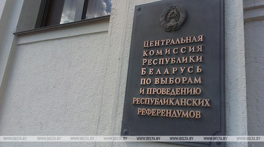 Photo of ЦИК обновил предварительные данные о результатах голосования на выборах Президента