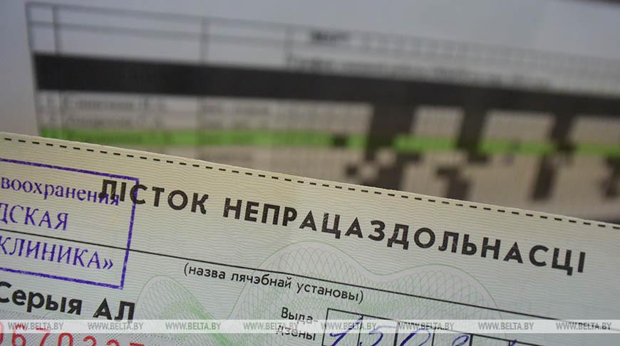 Photo of Порядок выдачи и оформления больничных листков скорректирован в Беларуси