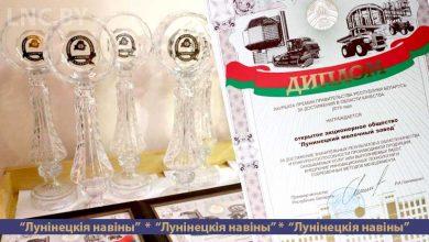 Photo of Лунинецкий молочный завод – лауреат премии правительства в области качества