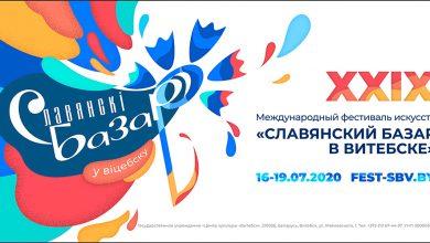 Photo of «Славянский базар в Витебске» пройдет с 16 по 20 июля