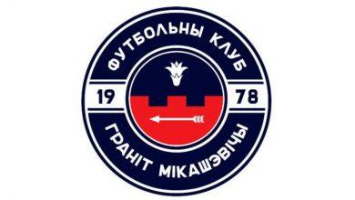Photo of Матч «Гранит-Микашевичи» — «НФК «Крумкачы» переносится