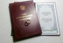 Photo of 198 браков и 30 разводов зарегистрированы на Лунинетчине с начала года
