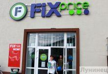 Photo of Фотофакт. Fix Price открылся в Лунинце