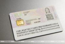 Photo of Беларусь практически полностью перейдет на ID-карты в 2030 году