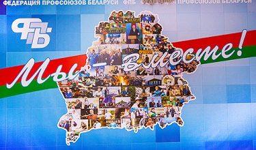 Photo of Белорусские профсоюзы приняли заявление в поддержку мира и спокойствия