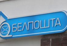"""Photo of """"Белпочта"""" к 8 Марта доставит открытки бесплатно"""