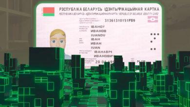 Photo of ID-карта – ключ в мир цифровых возможностей. Видео
