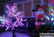 Photo of На Лунинетчине объявлен конкурс на лучшее новогоднее оформление