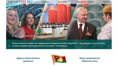 Photo of Заработал сайт VI Всебелорусского народного собрания