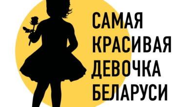 Photo of 16 юных жительниц Микашевич учувствуют в онлайн-конкурсе «Самая красивая девочка Беларуси-2021»