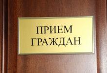 Photo of Прием граждан ведут участковые