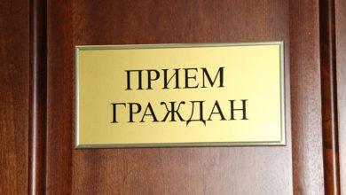 Photo of Прием граждан проведет Татьяна Войтеховская