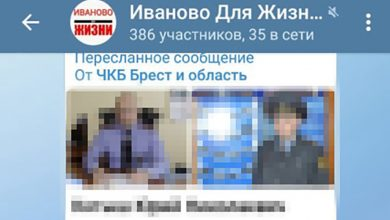Photo of Жительница Иваново в интернет-чате оклеветала сотрудников милиции