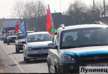 Photo of Автопробег состоится в Лунинецком районе 7 мая