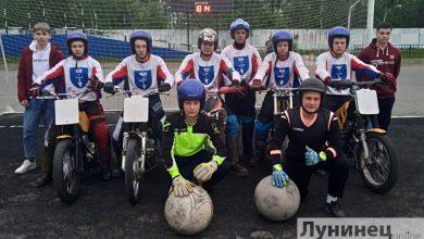 Photo of Лунинецкая команда выиграла первенство Беларуси по мотоболу