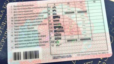 Photo of Утеряна карточка водителя