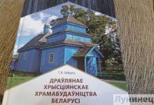 Photo of Якая цікавая краязнаўчая кніга паявілася на паліцах Мікашэвіцкай бібліятэкі?