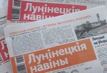 """Photo of Подписка на """"Лунінецкія навіны"""" на август и следующие месяцы продолжается до 31 июля"""