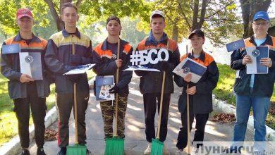 Photo of В Лунинецком районе завершил работу девятый студотряд БРСМ