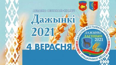 """Photo of Областные """"Дожинки"""" пройдут 4 сентября в Логишине. Какая программа запланирована?"""