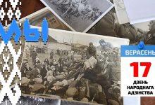 Photo of Как Лунинетчина отпразднует День народного единства
