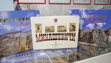 Photo of РУПП «Гранит» выпустил первую книгу о Микашевичах