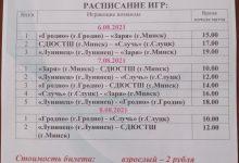 Photo of В Лунинце стартует второй круг чемпионата Беларуси по мотоболу