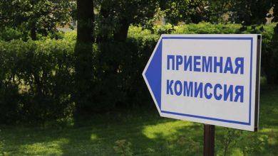 Photo of Дополнительный набор на бюджетные места объявлен в БарГУ
