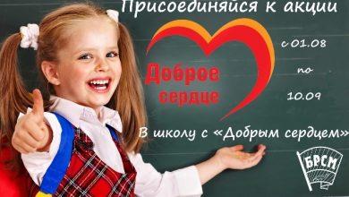 """Photo of Благотворительная акция """"В школу с Добрым сердцем"""" стартовала на Лунинетчине"""