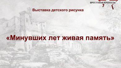 Photo of В Брестской крепости открыли выставку детского рисунка
