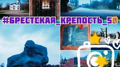 Photo of В фотокроссинге к юбилею Брестской крепости могут поучаствовать все желающие